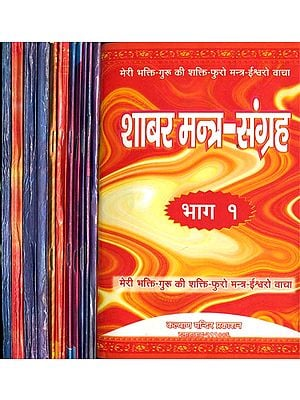 शाबर मन्त्र संग्रह (संस्कृत एवं हिंदी अनुवाद) - Shabar Mantra Samgraha (Set of 12 Volumes)