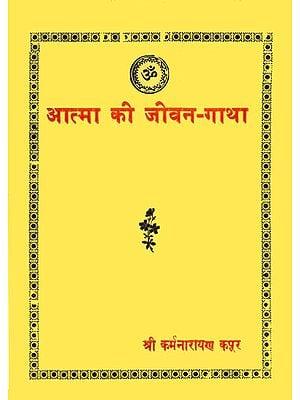आत्मा की जीवन गाथा: Life Story of Atma (An Old Book)