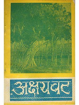 अक्षयवट: Akshya Vata