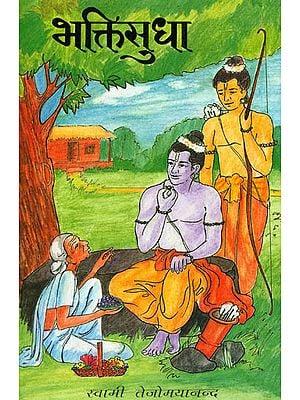 भक्ति सुधा: Bhakti Sudha