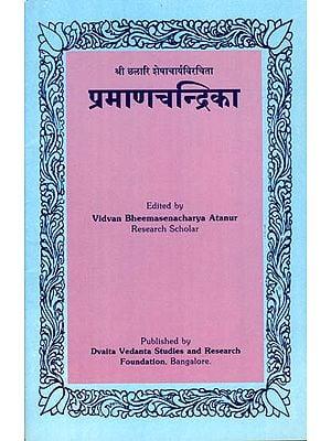 प्रमाणचन्द्रिका: Pramana Chandrika