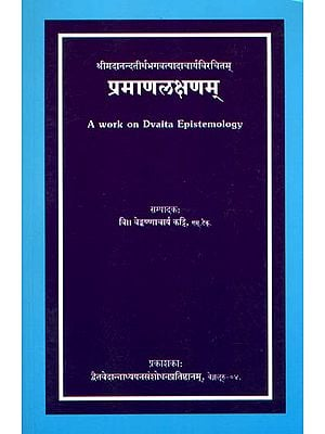प्रमाणलक्षणम: Pramana Lakshanam (A Work on Dvaita Epistemology)