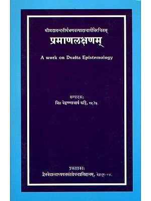 प्रमाणलक्षणम: Pramana Lakshanam (A Work on Dvaita Epistemology)