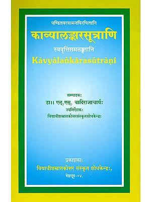 काव्यालङ्कारसूत्राणि: Kavya Alankara Sutras