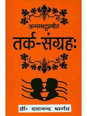 तर्कसंग्रह: Tarka Samgraha