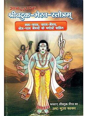 श्री बटुक भैरव स्तोत्रम: Shri Batuk Bhairava Stotra