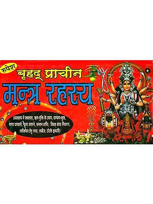 बृहद् प्राचीन मन्त्र रहस्य: Ancient Mantra Rahasya