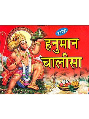 हनुमान चालीसा: Hanuman Chalisa