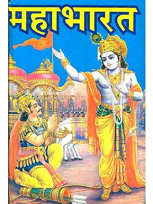 महाभारत: Mahabharata of Sabal Singh Chauhan