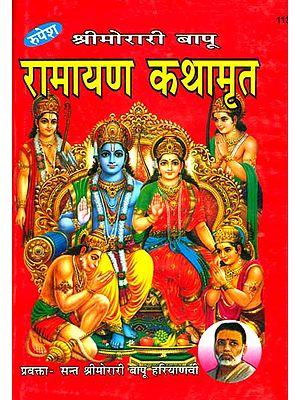 रामायण कथामृत: Rama Katha of Morari Bapu