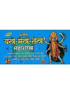 प्राचीन यन्त्र मन्त्र तन्त्र महाशास्त्र: Ancient Yantra Mantra Tantra Maha Shastra