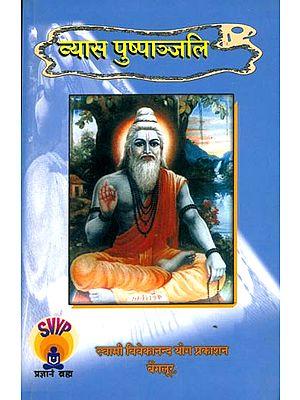 व्यास पुष्पाञ्जलि: Vyasa Puspanjali