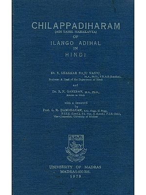 चिलप्पदिहारम: Chilappadiharam of Ilango Adihal in Hindi (Adi Tamil Mahakavya) (An Old and Rare Book)