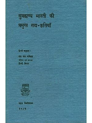 सुब्रह्मण्य भारती की प्रमुख गद्य कृतियाँ: Main Prose Works of Subramania Bharati (An Old and Rare Book)