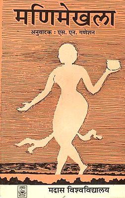 मणिमेखला: Manimekhala (An Old and Rare Book)