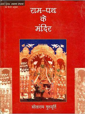 राम पथ के मंदिर: Temples of The Ramayana