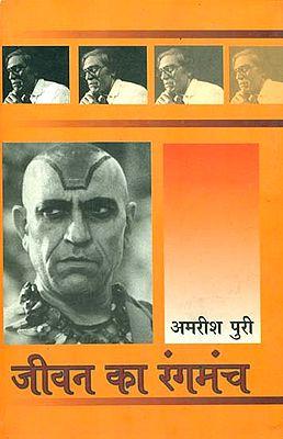 जीवन का रंगमंच: The Stage of Life - Autobiography of Amrish Puri