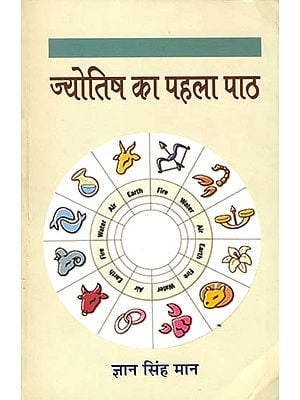 ज्योतिष का पहला पाठ: First Lesson in Jyotish