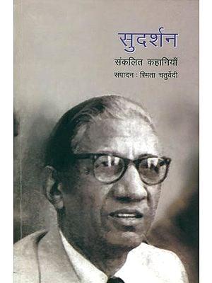 सुदर्शन (संकलित कहानियाँ): Selected Stories of Sudarshan