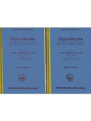 सिध्दान्त निदानम्: Siddhanta Nidanam - A Text Book of The Etiology, Pathology and Symptmatology of Diseases (Set of 2 Volumes)