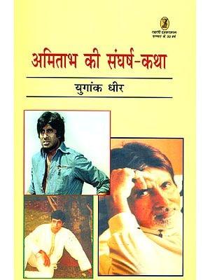 अमिताभ की संघर्ष कथा: Story of Amitabh Bachchan's Struggle
