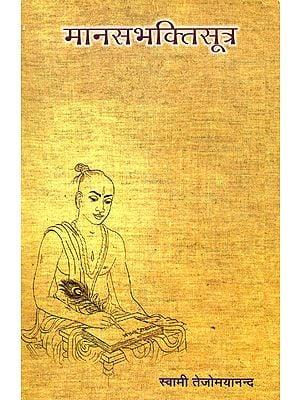 मानसभाक्तिसूत्र: Bhakti According to The Ramacharitmanas