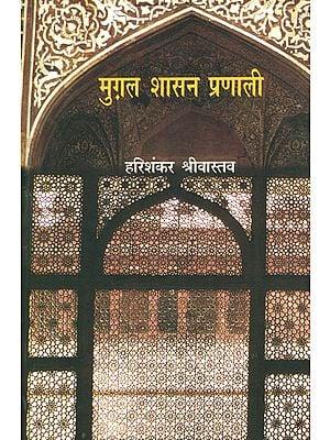 मुग़ल शासन प्रणाली: Method of Mughal Rule