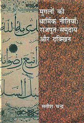 मुगलों की धार्मिक नीतियाँ: राजपूत - समुदाय और दक्खिन: The Religious Policies of The Mughals
