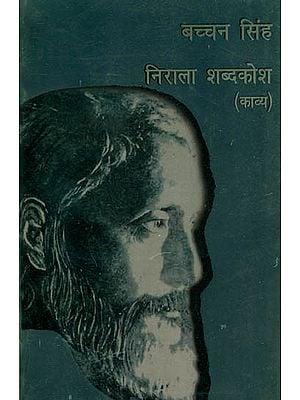 निराला शब्दकोश (काव्य) -  Dictionary of Nirala