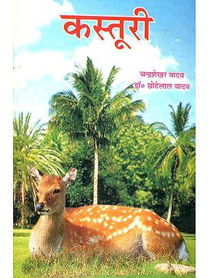 कस्तूरी: Kasturi (The Deer)