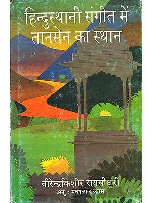 हिन्दुस्थानी संगीत में तानसेन का स्थान - The Place of Tansen in Indian Music (An Old Book)