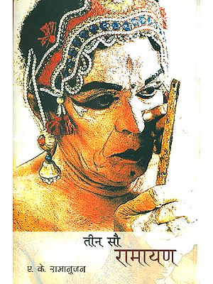 तीन सौ रामायण: Different Types of Ramayana