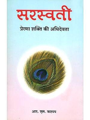 सरस्वती (प्रेरणा शक्ति की अधिदेवता): Sarasvati : The Goddess of Inspiration