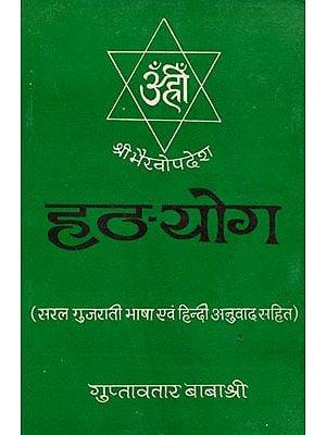 हठ - योग: Hatha Yoga