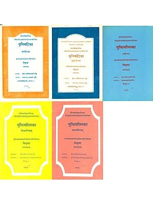 युक्तिमल्लिका: Yukti Mallika - An Old and Rare Book (Set of 5 Volumes)
