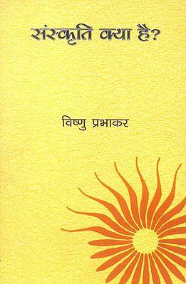 संस्कृति क्या है? - What is Culture by Vishnu Prabhakar