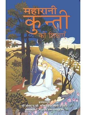 महारानी कुन्ती की शिक्षाएँ (संस्कृत एवं हिन्दी अनुवाद) - Teachings of Queen Kunti