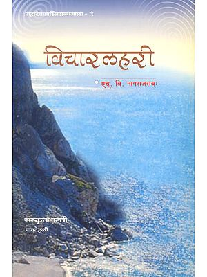 विचारलहरी: A Collection of Essays on Sanskrit Literature