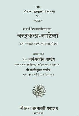 चन्द्रकला नाटिका (संस्कृत एवं हिन्दी अनुवाद) - Chandrakala Natika