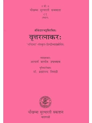 वृत्तरत्नाकर: Vrtta Ratnakara (A Book on Chhand or Metre)