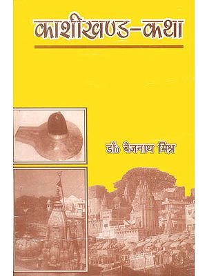 काशीखण्ड कथा: Stories of Kashi From The Skanda Purana