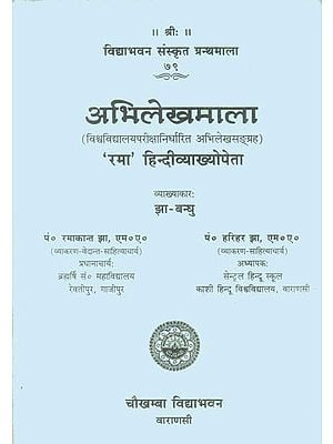 अभिलेखमाला: Abhilekhamala (A Collection of Ancient Inscriptions for The University Students)