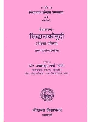वैयाकरण सिद्धान्त कौमुदी: Siddhant Kaumudi (Vaidiki Prakriya)