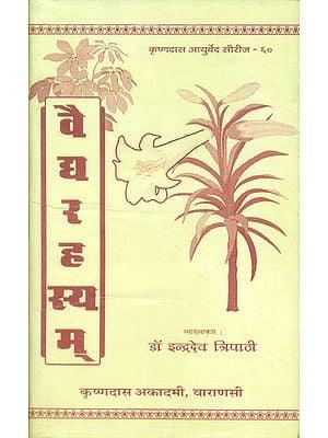 वैद्यरहस्यम् (संस्कृत एवं हिन्दी अनुवाद) - Vaidya Rahasya of Bhishagvara Vidyapati with Madhuri Hindi Commentary