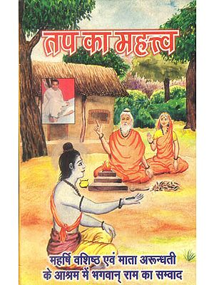तप का महत्त्व: Bhagawan Rama's Conversation with Maharishi Vasistha and Mother Arundhati