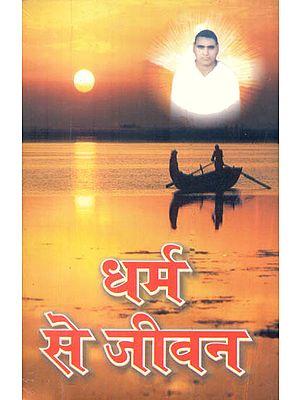 धर्म से जीवन: Foundation of Dharma