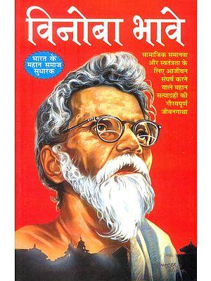 विनोबा भावे: Vinoba Bhave