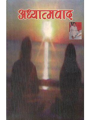अध्यात्मवाद: Spiritualism