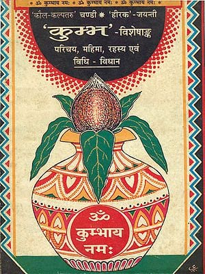 कुम्भ: The Secret of Kumbha Mela (An Old and Rare Book)