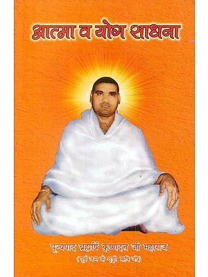 आत्मा व योग साधना: Atma and Yoga Sadhana